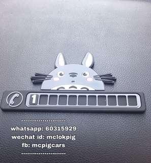 龍貓電話號碼牌