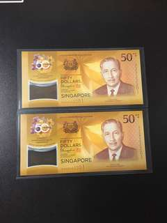 Brunei Singapore $50 Note (UNC) 50AA/50AB062201