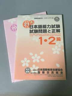 Sealed and unused (2 for $35; 1 for $20) Old JLPT Past Year Paper