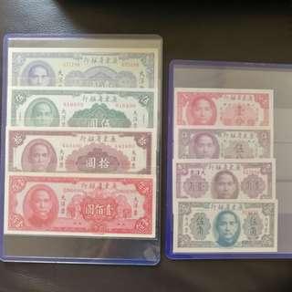 (直板)1949年中華民國最後一套紙幣[廣東省大洋票]1分、5分、1角、5角、1元、5元、10元及100元 (全套共8張),尾二同號,絕對少有。