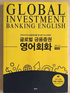 Global Investment Banking English DIS0016 Banking & Investment Practice