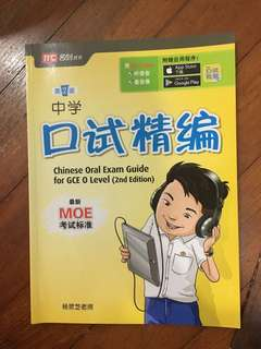 GCE O Level Chinese Oral Guide