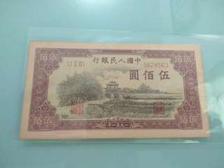 China Old noted 500 yuen