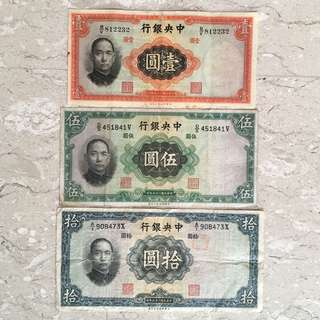 Central Bank of China 1936 1, 5, 10 Yuan Notes (中央银行民国二十五年)