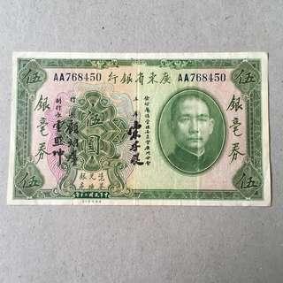 First Prefix AA Kwangtung Provincial Bank 1931 $5 Dollar Note