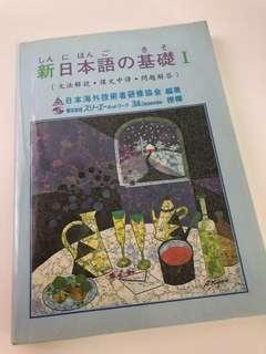 新日本語的基礎 I