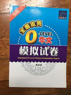 Simulated O Level Chinese Exam Papers