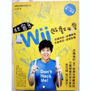 Chinese Wii book