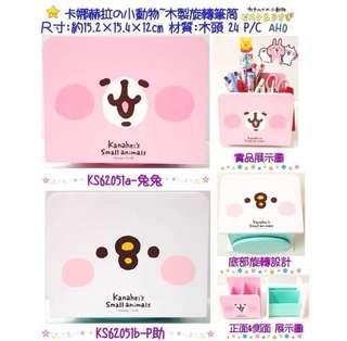Kanahei 卡娜赫拉 旋轉筆筒 粉紅兔兔 筆筒 置物盒 儲物盒 卡納赫拉 p助 台灣 兔兔 化妝盒