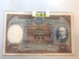 靚號1965年光頭佬500元紙幣