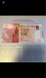 中銀紀念鈔2017 單張五套及三年張一套
