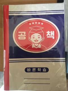 공책 Korean Notebook