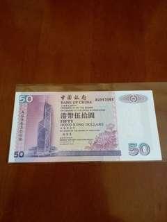 全新:香港中銀紙幣:2000年1月1日出版: 背面:香港往紅磡海底隧道:( 已經不再出版)