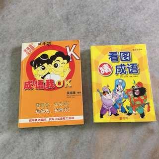 成语 books