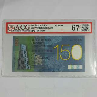 渣打銀行150週年紀念鈔(已評級)靚號碼SC420168《一路發》