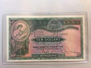 1959年滙豐拾圓,直版