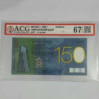 渣打銀行150週年紀念鈔(已評級)靚號碼SC247688《路發發》
