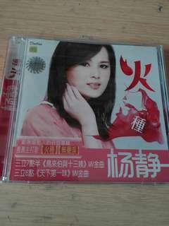 杨静火种CD Hokkien Songs