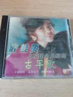 许桂荧福建金曲经典 CD Hokkien Songs