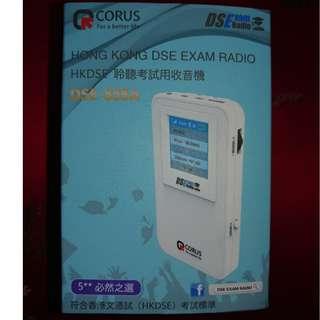 CORUS DSE-555A香港DSE聆聽考試專用收音機