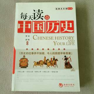 Chinese History and Your Life 每天读中国历史