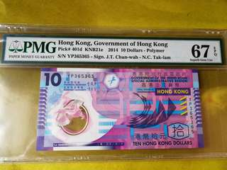2014年 香港政府10元 PMG 67 EPQ No. YP365365 (Repeater serial number)
