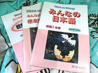 大家的日本語教科書