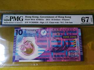 2014年 香港政府10元 PMG 67 EPQ No. YC928928 (Repeater serial number)