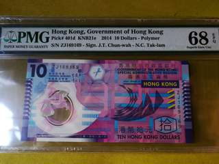 2014年 香港政府10元 PMG 68 EPQ No. ZJ169169 (Repeater serial number)