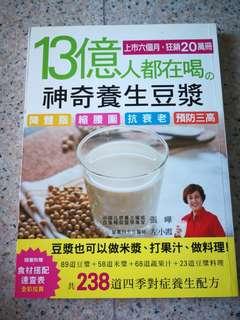 神奇养生豆浆