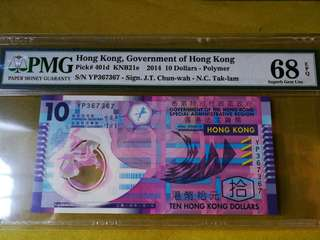 2014年 香港政府10元 PMG 68 EPQ No. YP367367 (Repeater serial number)