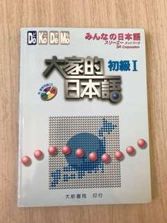 大家的日本語 初級I