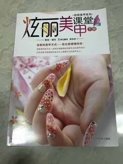 Nail Art (Chinese version)