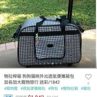 寵物平拉拉桿箱包
