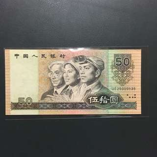 絕版1990年中國人民銀行$50 EF+/AU品相 中間不明顯兩摺 包平郵
