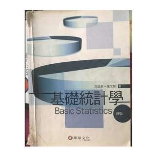 🚚 基礎統計學 四版 方世榮‧張文賢 著-9789576098727 華泰文化