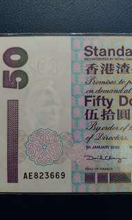 2000年 AE版 伍拾圓 50元 渣打銀行 全新直版
