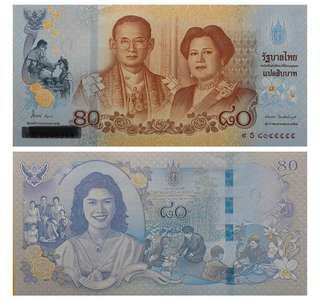Thailand Commemorative 80baht With Folder