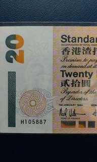 1994年 H版 貳拾圓 20元 渣打銀行 全新直版