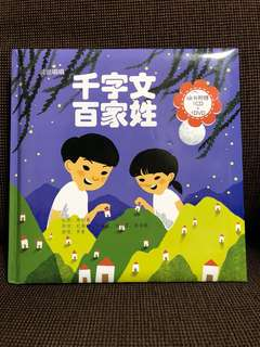 Chinese book 千字文、百家姓