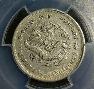 1899年江南省造己亥卡通龍庫平一錢四分四釐