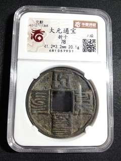 公元1271-1368年元朝大元通寶折十大銅錢