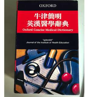 Oxford Concise English-Chinese Medical Dictionary 牛津簡明英漢醫學辭典(膠面)