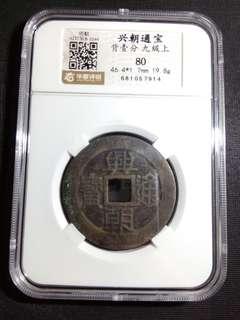 公元1368-1644年明朝興朝通寶背壹分大銅錢