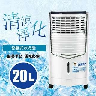 [LAPOLO LA-53] 移動式冰冷扇