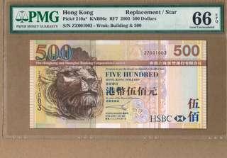 PMG66EPQ補版靚號ZZ001003匯豐$500