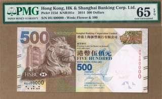 PMG65EPQ靚號HU400000匯豐$500