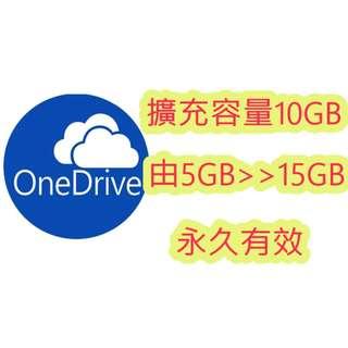 Onedrive 擴大 10GB 永久容量升級 總容量變成 15GB 只需$40