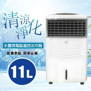 [LAPOLO ZS-998] 水靈微電腦遙控冰冷扇