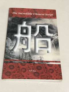 The incredible Chinese script 船